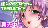 単行本「癒しのラブドール・TEMGAロイド」発売中です!