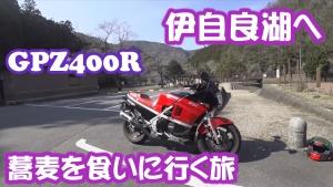 【GPZ400R】伊自良湖まで蕎麦を食いに行く&愛車紹介【モトブログはじめました】