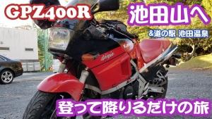 【GPZ400R】池田山に登って降りる・道の駅 池田温泉【モトブログ】